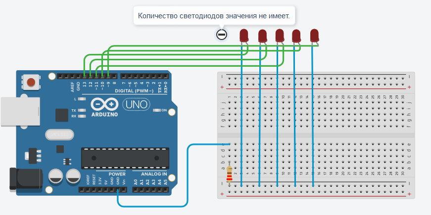Схема бегущего огонька на Arduino